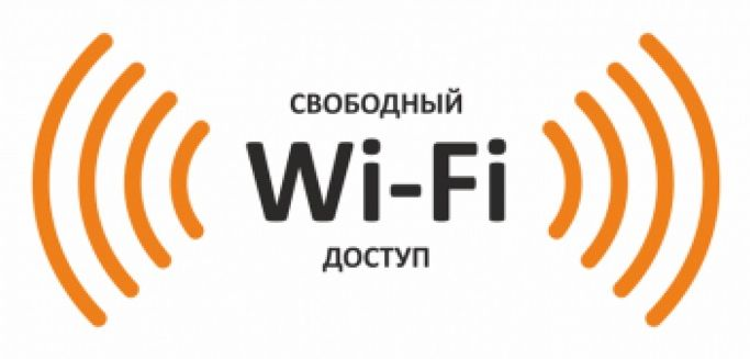 Бесплатный WiFi — к Вашим услугам!